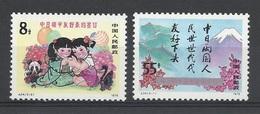 Chine China Cina 1978 Yvert 2191/2122 ** Traité De Paix Avec Le Japon - Peace Treaty With Japan Ref J34 - 1949 - ... People's Republic