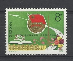 Chine China Cina 1978 Yvert 2190  **10th National Congress Of The Communist Youth League Of China Ref J32 - 1949 - ... People's Republic