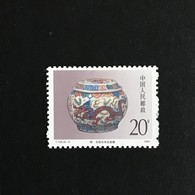 ◆◆CHINA 1991  Jingdezhen Chinaware  20f Multi (6-3)  584 - 1949 - ... People's Republic