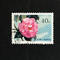 ◆◆CHINA 1979  Chrysanthemum Petal  40f Multi (10-7)  USED  586 - 1949 - ... République Populaire