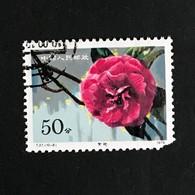 ◆◆CHINA 1979  Chrysanthemum Petal  50f Multi (10-8)  USED  589 - 1949 - ... People's Republic