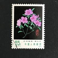 ◆◆CHINA 1978  Ginseng 55f Multi (5-5)  USED  594 - 1949 - ... People's Republic