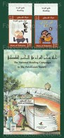 PALESTINE 2014 - PALESTINIAN SOCIETY NATIONAL READING CAMPAIGN 3v + M/S Set MNH ** - Children Book, Painting, Art, Edu.. - Palestine