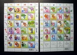 Thailand Stamp FS 2011 Thai Alphabet - Thailand