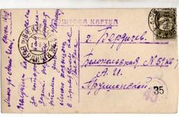 Russia Ukraine Postal Code Odessa  Berdichev 1934 - Used Stamps