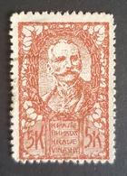 1919 King Peter L, Yugoslavia, Jugoslavija, **,*, Or Used - Oblitérés