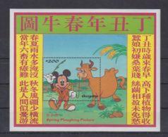C178. Guyana - MNH - Cartoons - Disney's - Cartoon Characters - Mickey - Disney