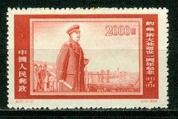 BM China, Volksrepublik 1954   MiNr 257   MNG   1. Todestag Stalins, Wasserkraftwerk - 1949 - ... People's Republic