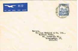 30473. Carta Aerea JERUSALEM (Palestina) 1966 To England - Palestine
