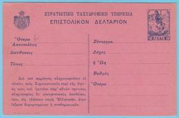 J.M.19 - Grèce - Entier Postal - Joueur De Trompette - Soldat - Militaire - N°2 - Music