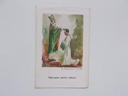 Bidprintje: Bisschopswijding Van J.VAN CAUWELAERT Door Kardinaal VAN ROEY, Aartsbisschop Van Mechelen - Faire-part
