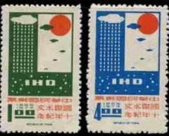 Taiwan 1968 Inter. Hydrological Decade Stamps Rain Sun Clouds UN - Ungebraucht