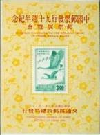 Taiwan 1968 90th Anni. Of Chinese Stamps Exhibition S/s Bird Flying Geese - 1945-... Republic Of China
