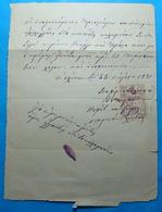 1881 Albania Document With OTTOMAN - TURKEY Fiscal Revenue Stamp 20 PARA - Albania