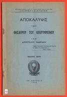 B-9188 Greece 1963. Uncovering The Hidden Treasure. Book 32 Pg - Livres, BD, Revues