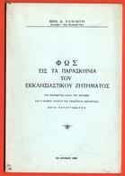 B-9189 Greece 1966. Ecclesiastical Question / Revelations. Book 48 Pg - Livres, BD, Revues