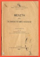 B-5161 Greece 1909. Brochure. The Current State Of The Nation. 30 Pg - Livres, BD, Revues