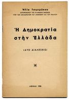 B-1212 Greece 1955 H.Tsirimokos Democracy In Greece. Brochure, 48 Pg. - Other