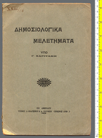 "B-29935 Greece 1920. ""Financial Studies"". Brochure 48 Pg. - Books, Magazines, Comics"