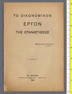 B-29612 Greece 1923. The Economic Task Of The Revolution. R Form-brochure 24 Pg - Boeken, Tijdschriften, Stripverhalen