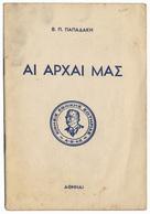 B-1223 Greece 1948.G.Papadakis: Brochure, Political Authorities. 32 Pg. - Books, Magazines, Comics