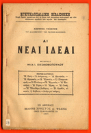 B-9196 Greece 1927. Tolstoy, The Novel Ideas. Book 96 Pg - Livres, BD, Revues