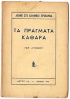 B-1211 Greece 1947. G.Lychnos: Net Stuff (political Brochure) 40 Pg. - Books, Magazines, Comics