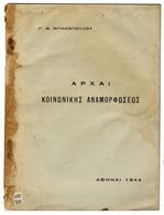 B-1214 Greece 1944. Principles Of Social Change. Brochure 40 Pages - Books, Magazines, Comics