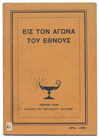 B-1221 Greece 1949. The Struggle Of The Nation (political Brochure) 32 Pg. - Livres, BD, Revues