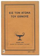B-1221 Greece 1949. The Struggle Of The Nation (political Brochure) 32 Pg. - Books, Magazines, Comics
