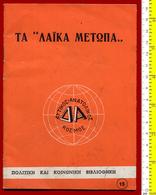 "B-31385 Greece 1960s [?].The ""People's Front"". Anti-Communist Brochure 32 Pg - Livres, BD, Revues"