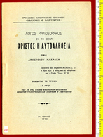 B-31566 Greece 1953. Apostolos Macrakis, Texts. Religious Brochure - Books, Magazines, Comics