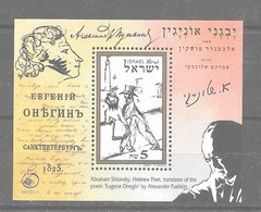 Hoja Bloque De Israel Nº Yvert HB-58 ** - Hojas Y Bloques