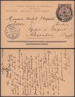 SOUDAN EP 1910 De KHARTOUM Vers L Egypte (6G20737) DC-0617 - Sudan (...-1951)