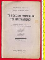 M3-33912 Greece 1939. Phenomena Of Spirituality. Brochure 72 Pages. - Boeken, Tijdschriften, Stripverhalen