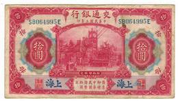 China 10 Yuan , 1914 F/VF. Bank Of Communications. - China