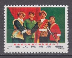 PR CHINA 1970 - Taking Tiger Mountain Opera MNH** VF - 1949 - ... Volksrepublik