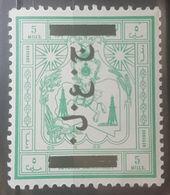 NO11 - Libya 1960s Tax Revenue Stamp Overprinted Republic MNH - Libya