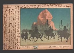 Théâtre D'ombres - Georges Fragerolle - Le Sphinx 1896 épopée Lyrique En Seize Tableaux - 8e Tableau: Les Romains - 1902 - Teatro