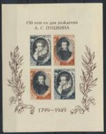 Sowjetunion Block 12 * Kleine Haftstellen - 1923-1991 UdSSR