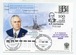 "2009 RUSSIA POSTCARD ""B"" SPACE DESIGNER VLADIMIR BARMIN BAIKONUR - Brieven & Documenten"