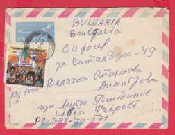 238551 / COVER 1982 - 300 - Proklamation Der Volksmacht , TO BULGARIA , Libia Libya Libyen Libye Libie - Libya