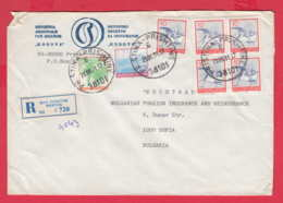 238555 / COVER REGISTERED PRISTINA Kosovo 1991 - BIRD FLOWERS LETTER SHIP POSTMAN , SHOQUERIA AKSIONALE PER SIGURIM , - 1945-1992 Socialist Federal Republic Of Yugoslavia