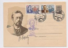 Stationery 1959 Cover USSR RUSSIA Literature Writer Chekhov Petrozavodsk Set Stamp - 1923-1991 USSR