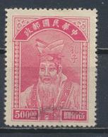 °°° CINA CHINA - Y&T N°592 - 1947 °°° - Cina