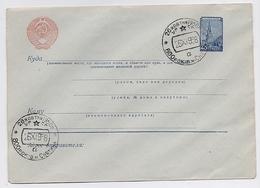 Stationery Cover USSR RUSSIA Standard Water Mark Ring Snyatin Ukraine - 1923-1991 UdSSR