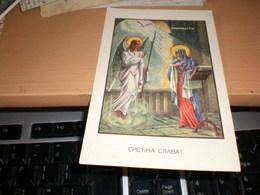 Blagovesti  Srecna Slava - Saints
