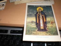 Sv Ognjena Marija  Srecna Slava - Saints