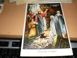Sv Voskrsenje Lazara  Srecna Slava - Saints