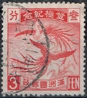 Mandchourie - 1934 - Y&T N° 33, Oblitéré - Timbres